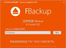 FBackup(文件备份软件)V7.0.220 多国语言版