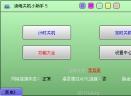 凌峰关机小助手V5.1 绿色免费版