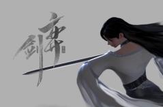弈剑·游戏合集
