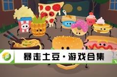 暴走土豆·游戏合集