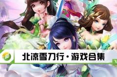北凉雪刀行・游戏合集