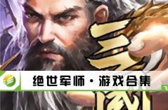 绝世军师·游戏88必发网页登入