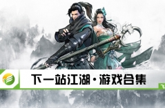 下一站江湖·游戏合集
