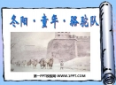 冬阳童年骆驼队ppt课件