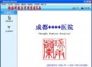 检验科报告管理系统V3.6 官方中文安装版