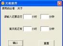 计时关机V2.0绿色中文免费版