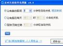 定时关机软件免费版V9.0绿色中文免费版