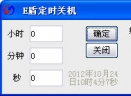 E盾定时关机V1.1绿色中文免费版