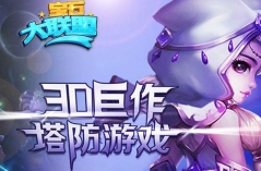 宝石大联盟·游戏合集