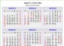 2016年日历表带农历a4打印版