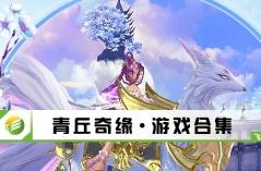 青丘奇缘·游戏合集