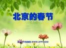北京的春天ppt课件