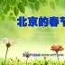 北京的春天ppt课件电脑版