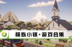 模拟小镇·游戏合集