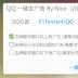 QQ一键去广告软件电脑版