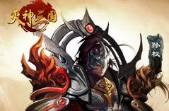 灭神三国·游戏合集