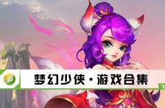 梦幻少侠·游戏合集