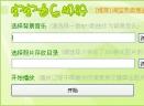 宝宝音乐相册V3.0 绿色中文免费版