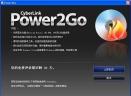 CyberLink Power2Go Deluxe(光盘烧制软件)V9.0.1002.0 多国语言豪华安装版