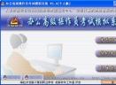 全国计算机信息及高新技术考试模拟系统V5.8 中文绿色版