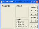 ico图标转换工具V1.0绿色中文免费版