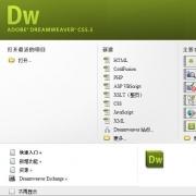 Adobe Dreamweaver CS5 绿色中文特别版