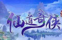 仙道奇侠·游戏88必发网页登入