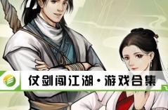 仗剑闯江湖·游戏合集