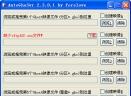 自动网络克隆服务辅助工具V2.301 简体中文绿色免费版