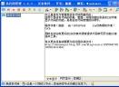 灵者易代码管理v1.4.3中文绿色版