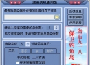 渲染关机通用版V3.0绿色中文免费版
