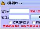 K屏锁V2.0 简体中文绿色免费版