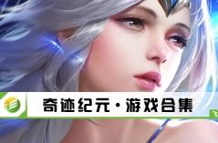 奇迹纪元・游戏合集