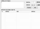 视频地址批量解析器下载V1.0 免费版