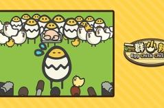 一群小辣鸡·游戏合集
