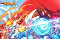 精灵奇迹·游戏合集