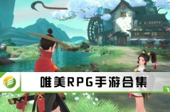 唯美RPG手游合集