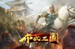布武三国·游戏合集