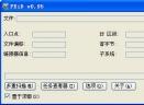 PEiDV0.95 汉化修正绿色增强版