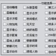 最新CS1.6作弊器