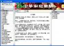中华家庭药膳V1.0Build040109