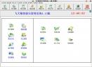 飞天餐饮娱乐管理系统V4.13