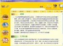 营养咨询系统V4.00 Build 2003.10.01
