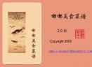 嘟嘟美食菜谱V2.0 Build 2003.06.02