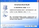 沁心酒店综合管理系统V12.07