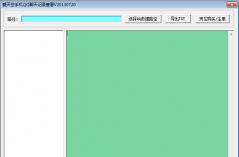 QQ聊天记录查看器