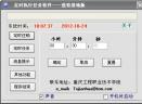 定时执行任务软件蓝软基地版V2.0绿色中文免费版
