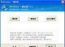 雨林木风一键还原V1.5.5.6 官方中文安装版