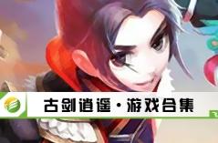 古��逍�b・游�蚝霞�