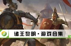诸王黎明·游戏合集